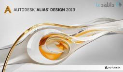 کاور-Autodesk-Alias-Design-2019