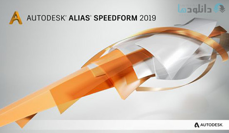 کاور-Autodesk-Alias-SpeedForm-2019