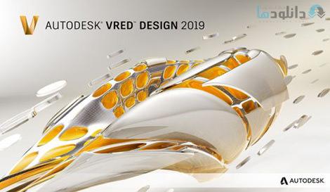 کاور-Autodesk-VRED-Design-2019