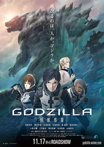 کاور-Godzilla-Monster-Planet-2017