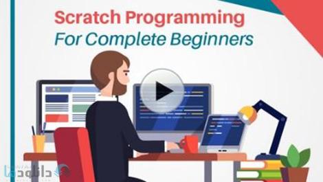 کاور-Scratch-Programming-For-Complete-Beginners