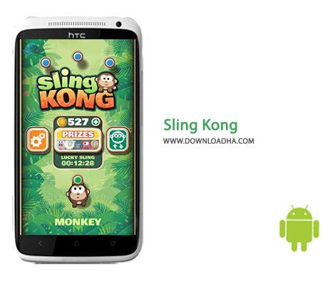 کاور-Sling-Kong