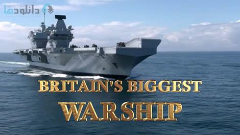 کاور-مستند-Britains-Biggest-Warship