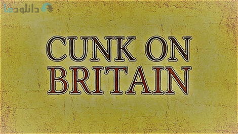 کاور-Cunk-on-Britain