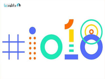 دانلود-google-i-o-2018