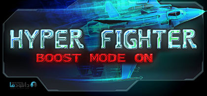 دانلود-بازی-HyperFighter-Boost-Mode-ON