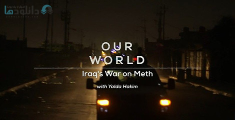 کاور-Iraqs-War-on-Meth