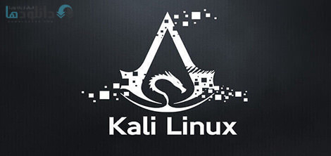 کاور-Kali-Linux