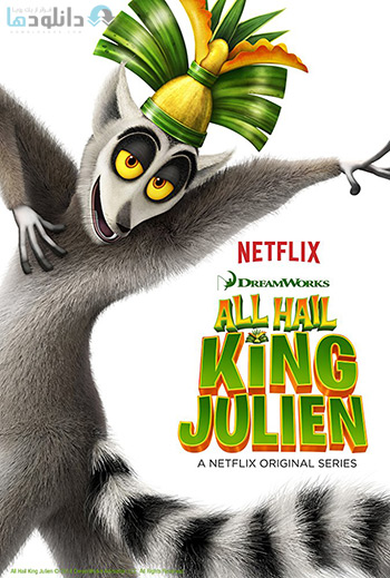 کاور-All-Hail-King-Julien-2017
