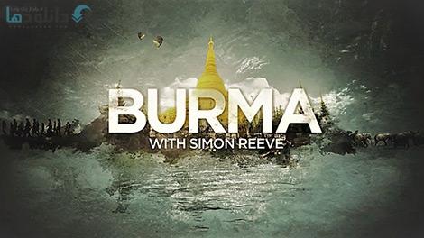 کاور-Burma-with-Simon-Reeve