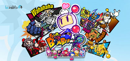 دانلود-بازی-Super-Bomberman-R