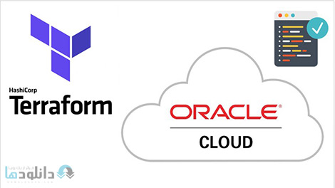 کاور-Terraform-and-Oracle-Cloud-Infrastructure-Classic