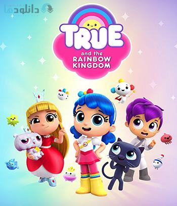 کاور-True-and-the-Rainbow-Kingdom-2017