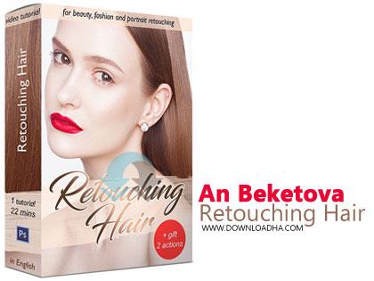ویدیو-آموزشی-an-beketova-retouching-hair