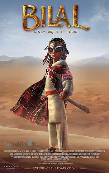 کاور-Bilal-A-New-Breed-of-Hero-2015