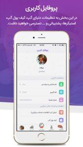 اسکرین-شات-Gap-Messenger