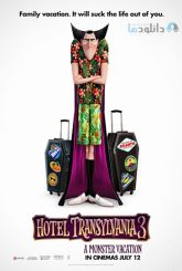 کاور-Hotel-Transylvania-3-Summer-Vacation-2018