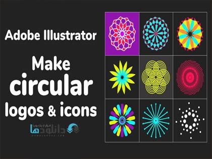 ویدیو-آموزشی-skillshare-adobe-illustrator-make-circular-logos-and-icons
