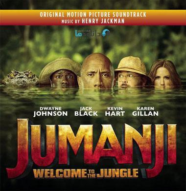دانلود آلبوم موسیقی فیلم Jumanji Welcome to the Jungle اثری از Henry Jackman