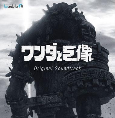 دانلود آلبوم موسیقی بازی Shadow of the Colossus اثری از Kow Otani