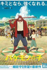 دانلود-انیمیشن-The-Boy-and-the-Beast-2015