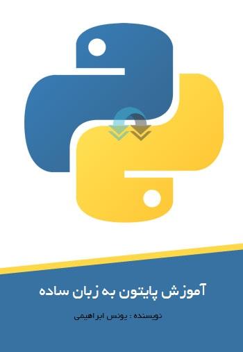 کتاب-آموزش-پایتون-python-learning-basic