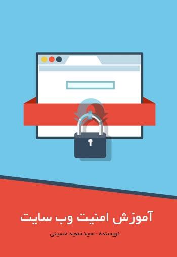 کتاب-آموزشی-web-site-security