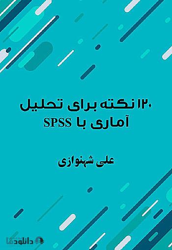 کتاب-اموزش-120-note-about-spss