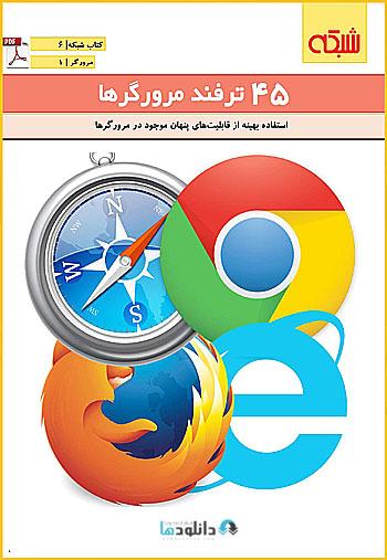 کتاب-نکته-مرورگرها-tricks-browser