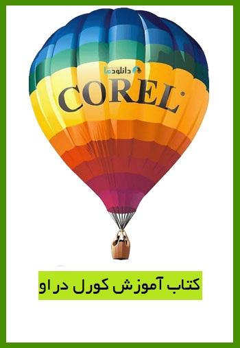 کتاب-آموزش-coreldraw-learn