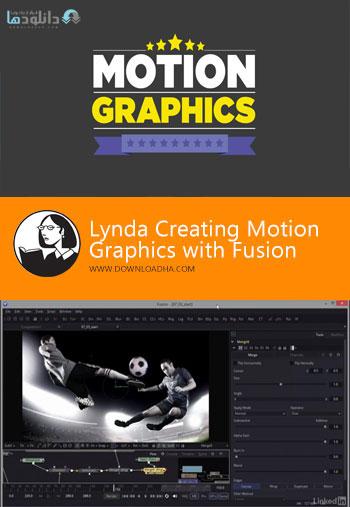 ویدیو-آموزشی-موشن-گرافیک-lynda-creating-motion-graphics-with-fusion