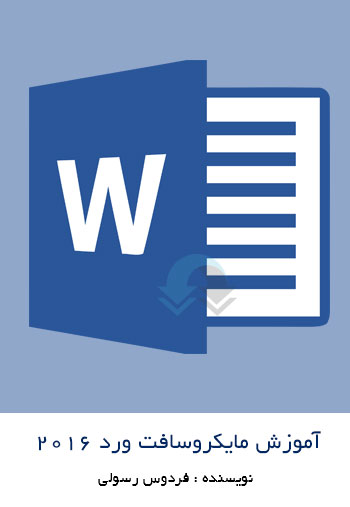 آموزش-ورد-microsoft-office-word-2016-education