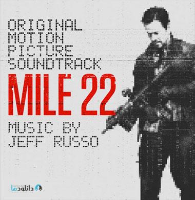 موسیقی-متن-فیلم-mile-22-ost