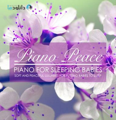 آلبوم-موسیقی-piano-for-sleeping-babies-music-album