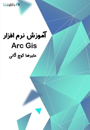 کتاب-آموزش-arc-gis-education-book