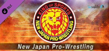 دانلود-بازی-Fire-Pro-Wrestling-World-New-Japan