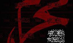 کاور-Moharram-97-Karimi-Zohr10