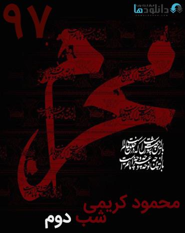 moharram-97-karimi-97-Cover