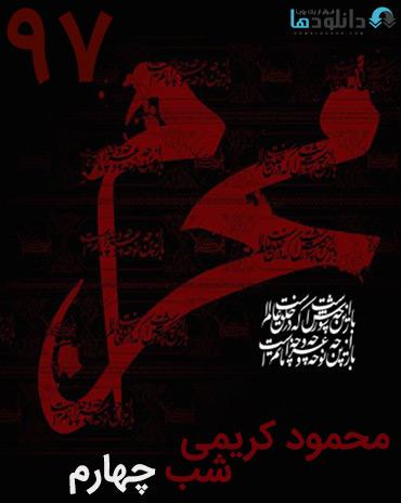 Moharram-Karimi-97-Cover