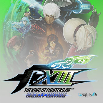 دانلود-بازی-The-King-of-Fighters-XIII-Galaxy-Edition