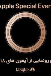 مراسم-رونمایی-ایفون-2018-apple-special-event