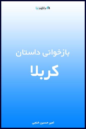کتاب-بازخوانی-داستان-کربلا-bazkhani-dastan-karbala