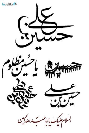 فونت-فارسی-محرم-font-moharam