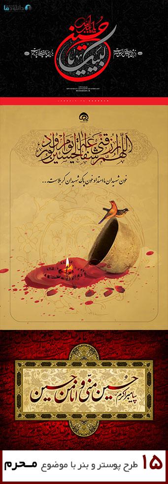 والپیپر-محرم-moharam-wallpaper-set-01