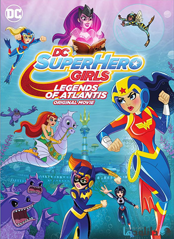 کاور-DC-Super-Hero-Girls-Legends-of-Atlantis-2018