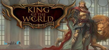 دانلود-بازی-King-of-the-World