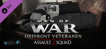 دانلود-بازی-Men-of-War-Assault-Squad-2-Ostfront-Veteranen