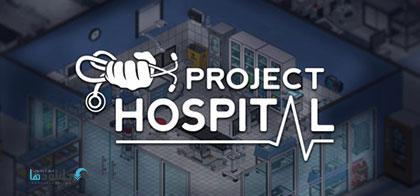 دانلود-بازی-Project-Hospital