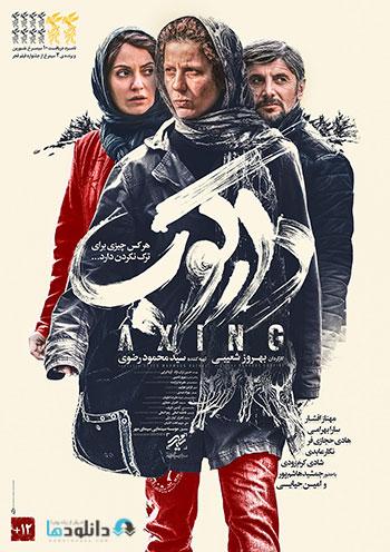 دانلود-فیلم-دارکوب