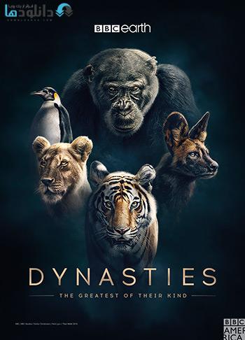 کاور-Dynasties-2018